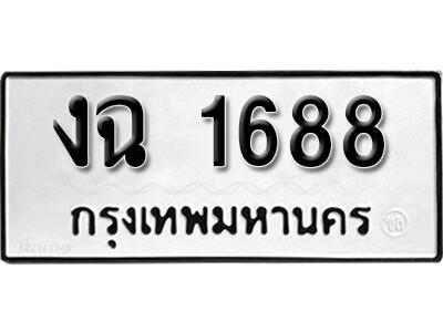 เลขทะเบียน 1688 ทะเบียนรถเลขมงคล - งฉ 1688 ทะเบียนมงคลจากกรมขนส่ง