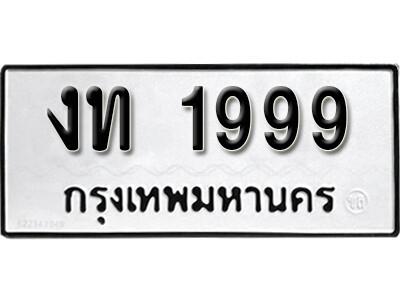 เลขทะเบียน 1999 ทะเบียนรถเลขมงคล - งท 1999 ทะเบียนมงคลจากกรมขนส่ง