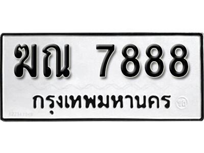 เลขทะเบียน 7888 ทะเบียนรถเลขมงคล - ฆณ 7888 ทะเบียนมงคลจากกรมขนส่ง
