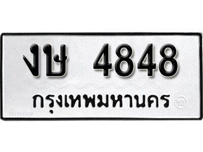 เลขทะเบียน 4848 ทะเบียนรถมงคล - งษ 4848 ทะเบียนมงคลจากกรมขนส่ง