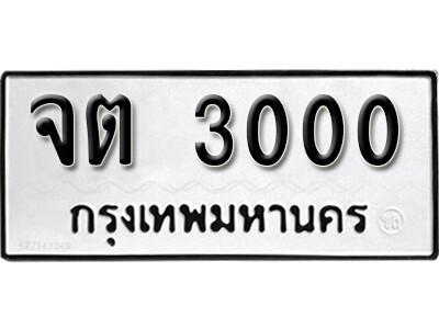 เลขทะเบียน 3000 ทะเบียนรถเลขมงคล - จต 3000 ทะเบียนมงคลจากกรมขนส่ง