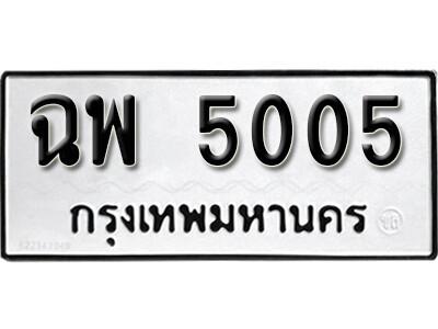 ทะเบียนซีรี่ย์  5005 ผลรวมดี 23 ทะเบียนรถให้โชค ฉพ 5005