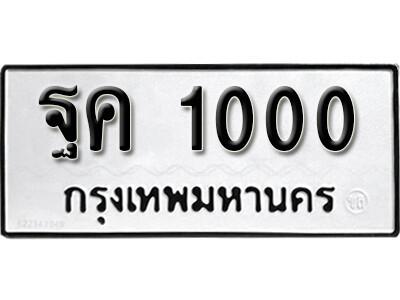 เลขทะเบียน  1000 ผลรวมดี 14 ทะเบียนรถเลขมงคล -ฐค 1000