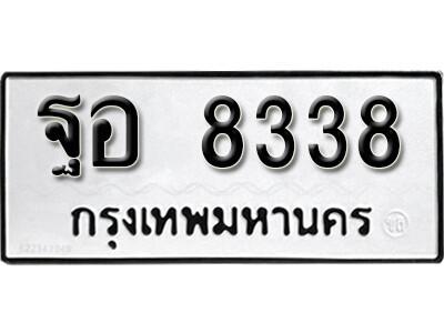 ทะเบียนซีรี่ย์  8338 ทะเบียนรถนำโชค  ฐอ 8338