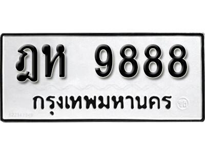 เลขทะเบียน 9888  ทะเบียนรถเลขมงคล - ฎห 9888