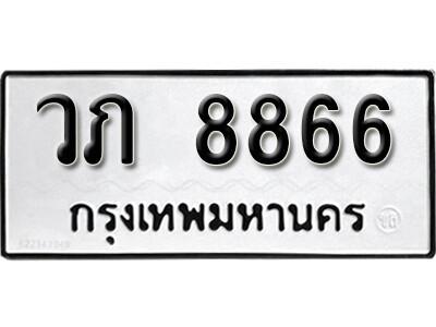 เลขทะเบียน 8866  ทะเบียนรถเลขมงคล - วภ 8866