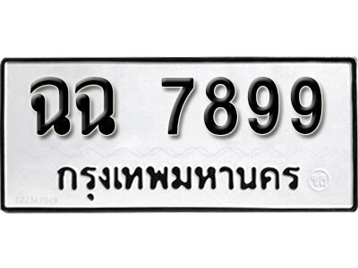 เลขทะเบียน 7899 ทะเบียนรถมงคล - ฉฉ 7899