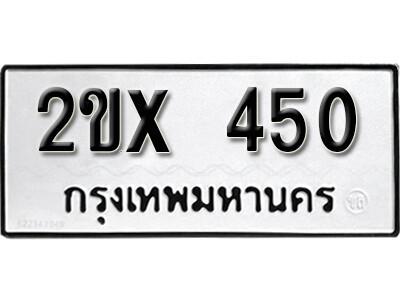 รับจองทะเบียนรถ หมวดใหม่จากกรมขนส่ง จองทะเบียน 450