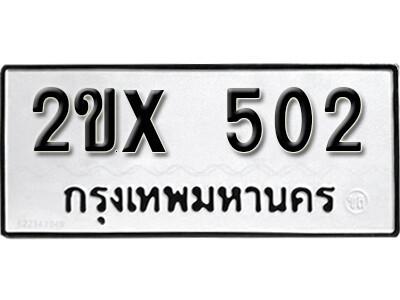 รับจองทะเบียนรถ หมวดใหม่จากกรมขนส่ง จองทะเบียน 502