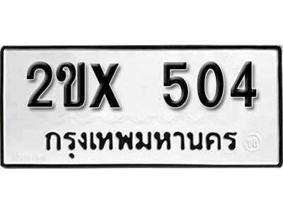 รับจองทะเบียนรถ หมวดใหม่จากกรมขนส่ง จองทะเบียน 504