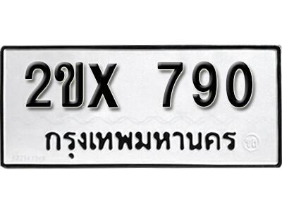 รับจองทะเบียนรถ หมวดใหม่จากกรมขนส่ง จองทะเบียน 790