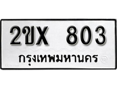 รับจองทะเบียนรถ หมวดใหม่จากกรมขนส่ง จองทะเบียน 803
