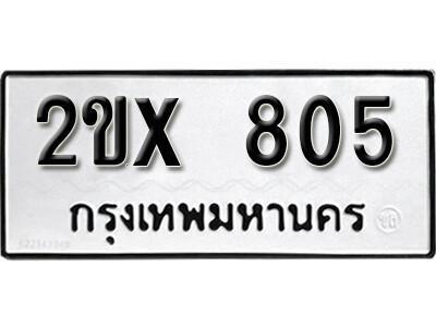 รับจองทะเบียนรถ หมวดใหม่จากกรมขนส่ง จองทะเบียน 805