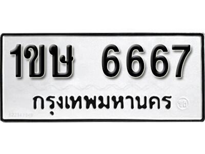เลขทะเบียน 6667 ผลรวมดี 32 ทะเบียนรถเลขมงคล -1ขษ 6667