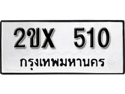 รับจองทะเบียนรถ หมวดใหม่จากกรมขนส่ง จองทะเบียน 510
