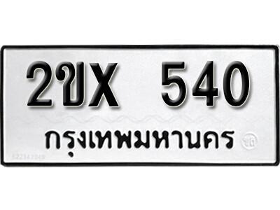 รับจองทะเบียนรถ หมวดใหม่จากกรมขนส่ง จองทะเบียน 540
