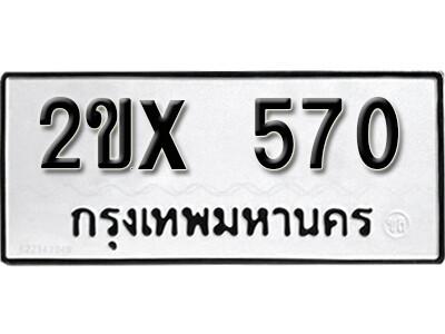 รับจองทะเบียนรถ หมวดใหม่จากกรมขนส่ง จองทะเบียน 570