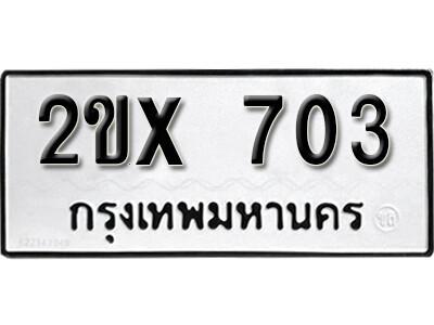 รับจองทะเบียนรถ หมวดใหม่จากกรมขนส่ง จองทะเบียน 703