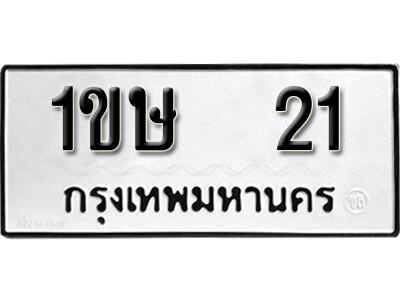 ทะเบียนซีรี่ย์ 21 ทะเบียนรถให้โชค- 1ขษ 21
