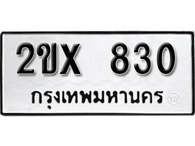 รับจองทะเบียนรถ หมวดใหม่จากกรมขนส่ง จองทะเบียน 830