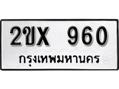 รับจองทะเบียนรถ หมวดใหม่จากกรมขนส่ง จองทะเบียน 960
