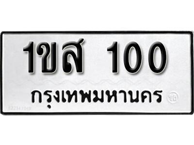 เลขทะเบียน 100 ทะเบียนรถเลขมงคล - 1ขส 100