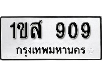 ทะเบียนซีรี่ย์  909  ทะเบียนรถให้โชค 1ขส 909