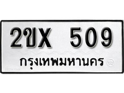รับจองทะเบียนรถ หมวดใหม่จากกรมขนส่ง จองทะเบียน 509