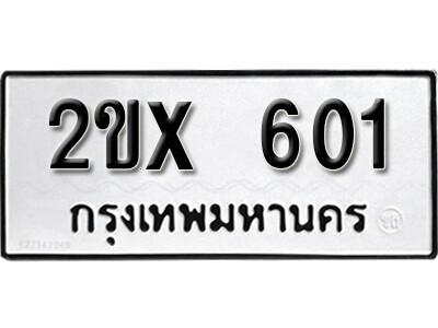 รับจองทะเบียนรถ หมวดใหม่จากกรมขนส่ง จองทะเบียน 601