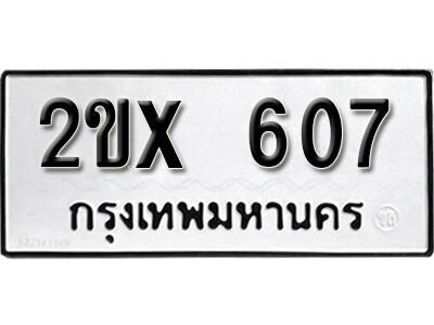 รับจองทะเบียนรถ หมวดใหม่จากกรมขนส่ง จองทะเบียน 607