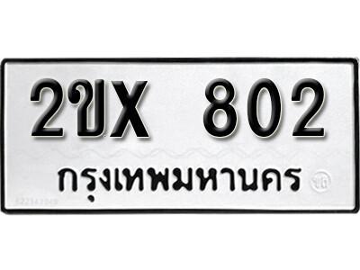 รับจองทะเบียนรถ หมวดใหม่จากกรมขนส่ง จองทะเบียน 802
