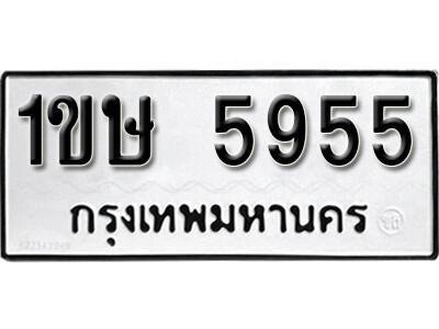 เลขทะเบียน 5955 ทะเบียนรถเลขมงคล - 1ขษ 5955