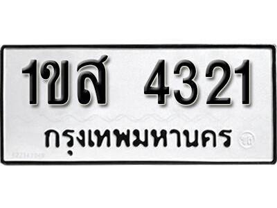เลขทะเบียน 4321 ทะเบียนรถเลขมงคล - 1ขส 4321