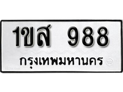 เลขทะเบียน 988 ทะเบียนรถเลขมงคล - 1ขส 988