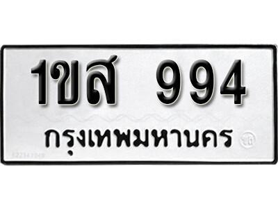 เลขทะเบียน 994 ผลรวมดี 32 ทะเบียนรถเลขมงคล - 1ขส 994