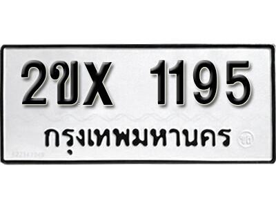 รับจองทะเบียนรถ 1195  หมวดใหม่จากกรมขนส่ง จองทะเบียน 1195