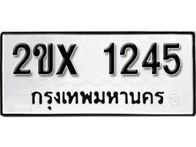รับจองทะเบียนรถ 1245 หมวดใหม่จากกรมขนส่ง จองทะเบียน 1245