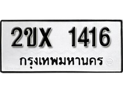 รับจองทะเบียนรถ 1416 หมวดใหม่จากกรมขนส่ง จองทะเบียน 1416