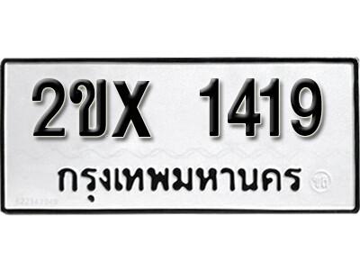 รับจองทะเบียนรถ หมวดใหม่จากกรมขนส่ง จองทะเบียน 1419