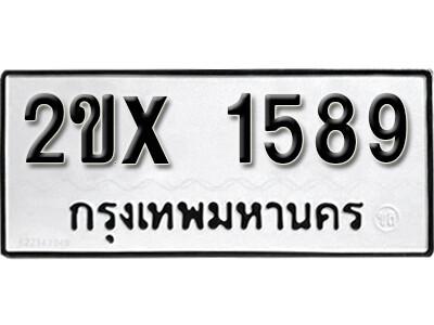 รับจองทะเบียนรถ 1589  หมวดใหม่จากกรมขนส่ง จองทะเบียน 1589