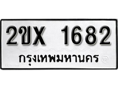 รับจองทะเบียนรถ หมวดใหม่จากกรมขนส่ง จองทะเบียน 1682