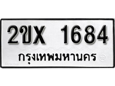 รับจองทะเบียนรถ หมวดใหม่จากกรมขนส่ง จองทะเบียน 1684