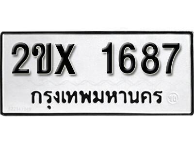 รับจองทะเบียนรถ หมวดใหม่จากกรมขนส่ง จองทะเบียน 1687