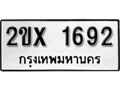 รับจองทะเบียนรถ หมวดใหม่จากกรมขนส่ง จองทะเบียน 1692