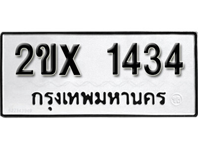 รับจองทะเบียนรถ 1434 หมวดใหม่จากกรมขนส่ง จองทะเบียน 1434