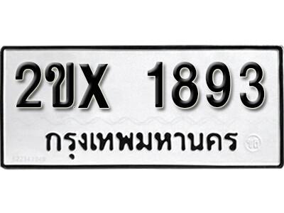 รับจองทะเบียนรถ หมวดใหม่จากกรมขนส่ง จองทะเบียน 1893
