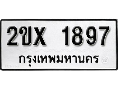 รับจองทะเบียนรถ หมวดใหม่จากกรมขนส่ง จองทะเบียน 1897