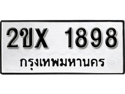 รับจองทะเบียนรถ หมวดใหม่จากกรมขนส่ง จองทะเบียน 1898