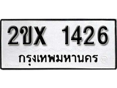 รับจองทะเบียนรถ 1426  หมวดใหม่จากกรมขนส่ง จองทะเบียน 1426