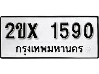 รับจองทะเบียนรถ 1590 หมวดใหม่จากกรมขนส่ง จองทะเบียน 1590